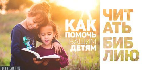 Как помочь вашим детям читать Библию