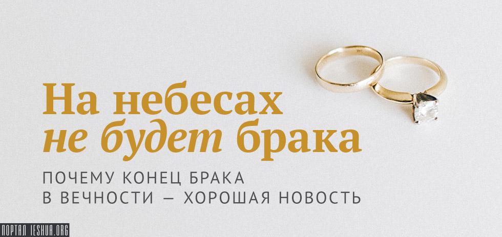 На небесах не будет брака