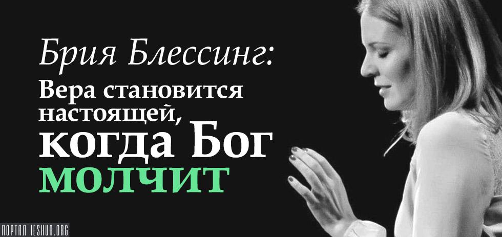 Брия Блессинг: Вера становится настоящей, когда Бог молчит