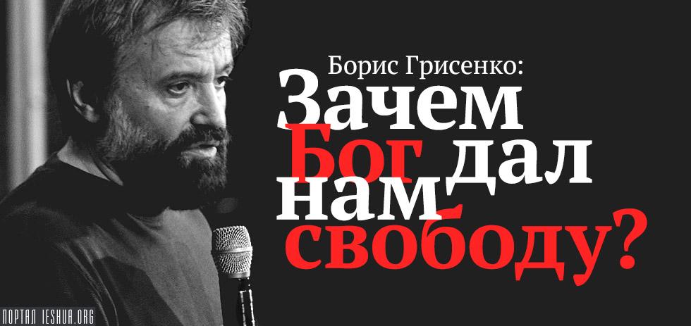 Борис Грисенко: Зачем Бог дал нам свободу?