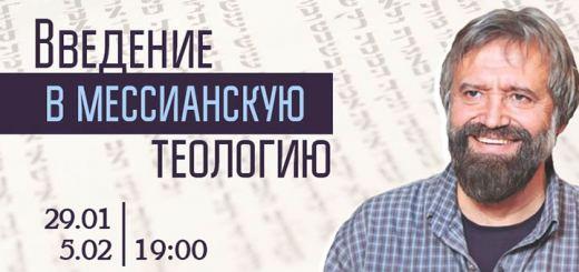 """Открытые уроки Бориса Грисенко """"Введение в мессианскую теологию"""""""