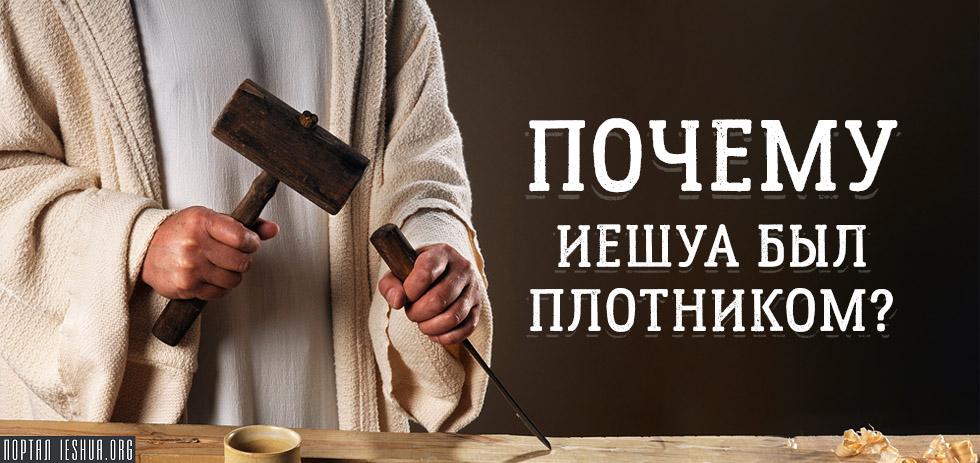Почему Иешуа был плотником?