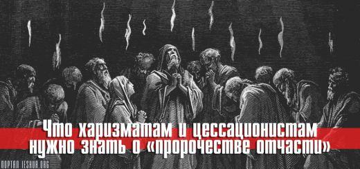Что харизматам и цессационистам нужно знать о «пророчестве отчасти»