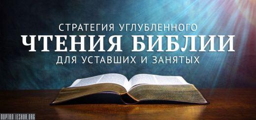 Стратегия углублённого чтения Библии для уставших и занятых