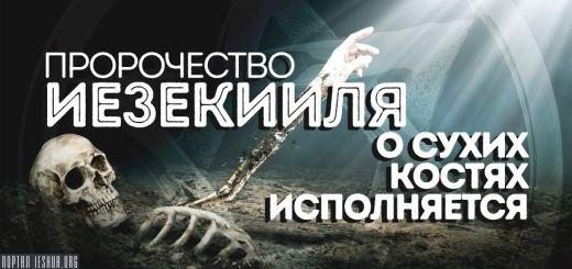 Пророчество Иезекииля о сухих костях исполняется