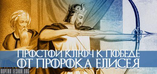 Простой ключ к победе от пророка Елисея
