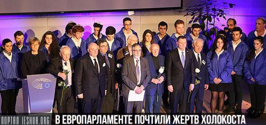 В Европарламенте почтили жертв Холокоста