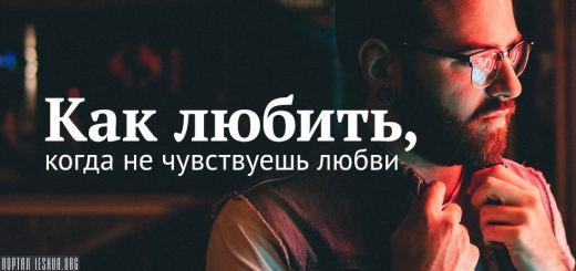 Как любить, когда не чувствуешь любви