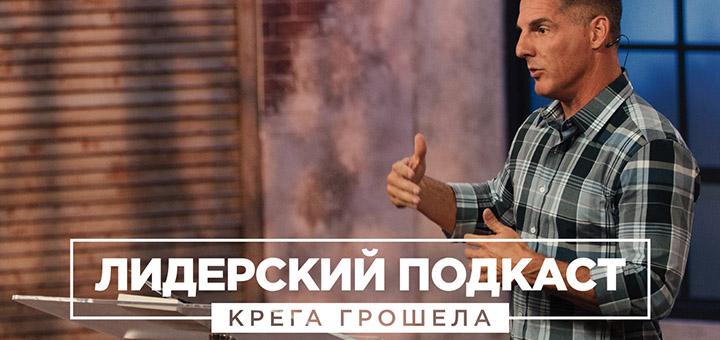 На русский язык переведен лидерский подкаст пастора самой большой церкви в США