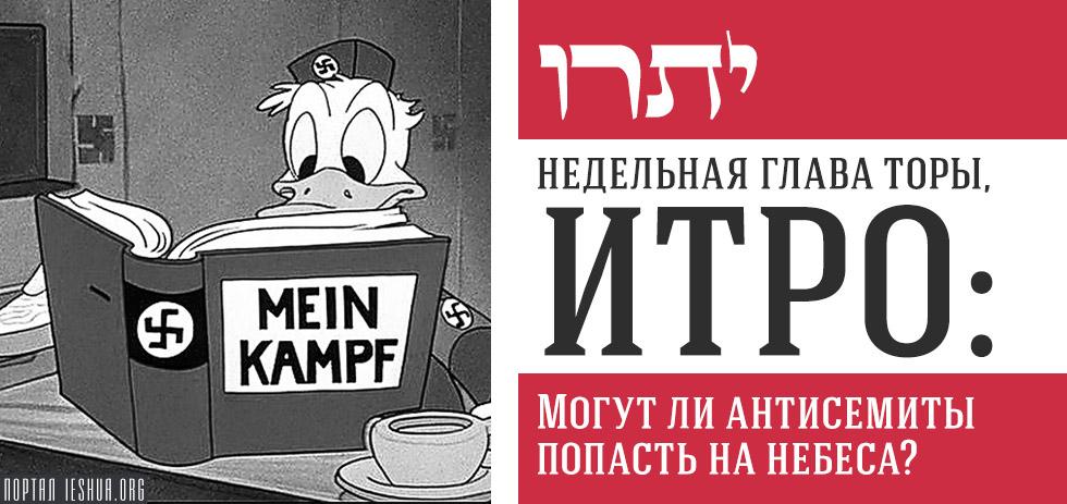 Глава Торы. Итро: Могут ли антисемиты попасть на небеса?