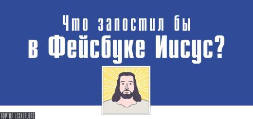 Что запостил бы в Фейсбуке Иисус?