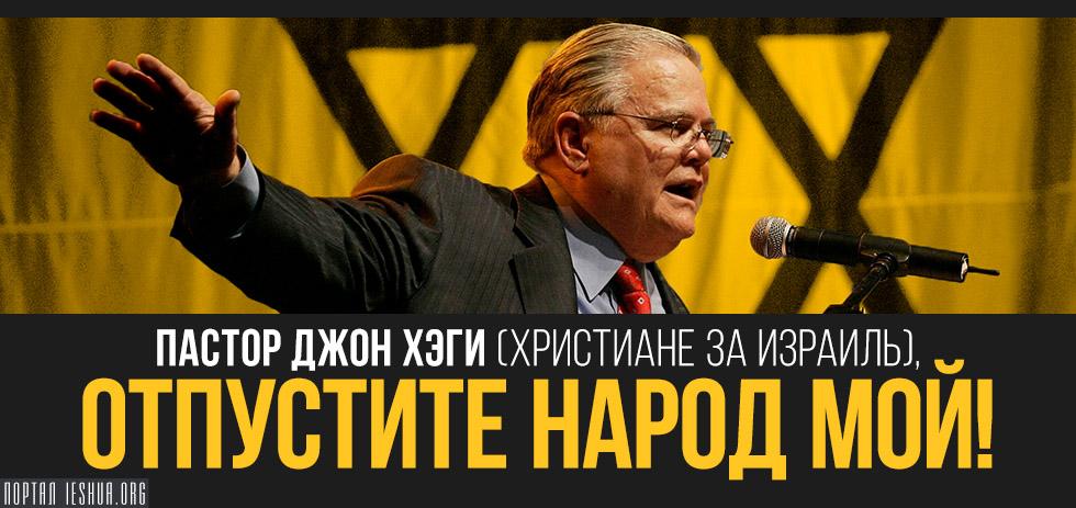 Пастор Джон Хэги («Христиане за Израиль»), отпустите народ мой!