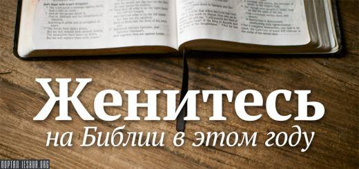 Женитесь на Библии в этом году