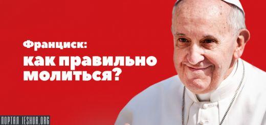 Франциск: как правильно молиться?