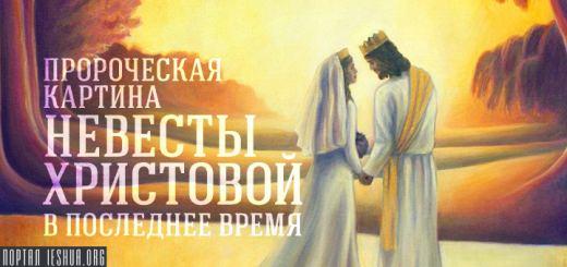 Пророческая картина Невесты Христовой в последнее время