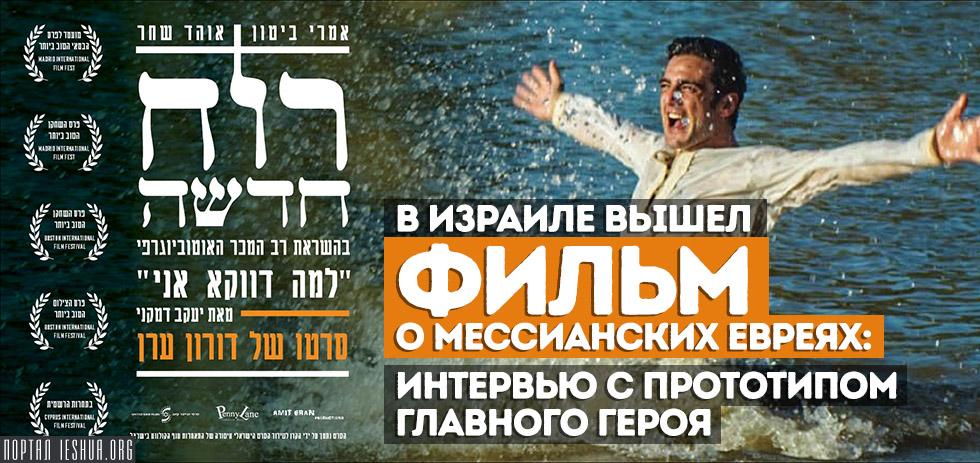 В Израиле вышел фильм о мессианских евреях: интервью с прототипом главного героя