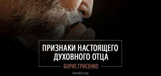 Борис Грисенко: Признаки настоящего духовного отца