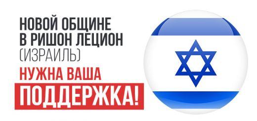 Новой общине в Ришон ЛеЦион (Израиль) нужна ваша поддержка!
