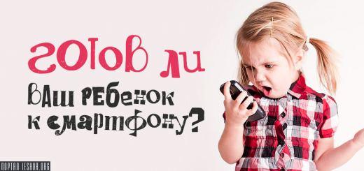 Готов ли ваш ребенок к смартфону?