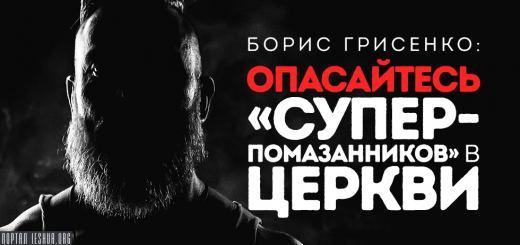 Борис Грисенко: Опасайтесь «супер-помазанников» в церкви