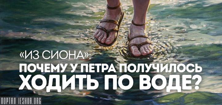 «Из Сиона»: Почему у Петра получилось ходить по воде?