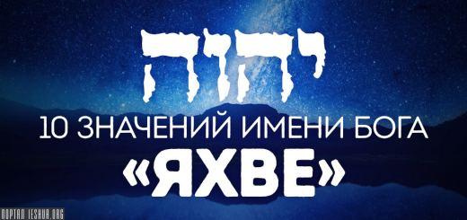 10 значений имени Бога «ЯХВЕ»