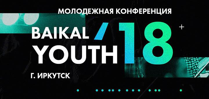 1-4 февраля - молодежная конференция YOUTH BAIKAL в Иркутске