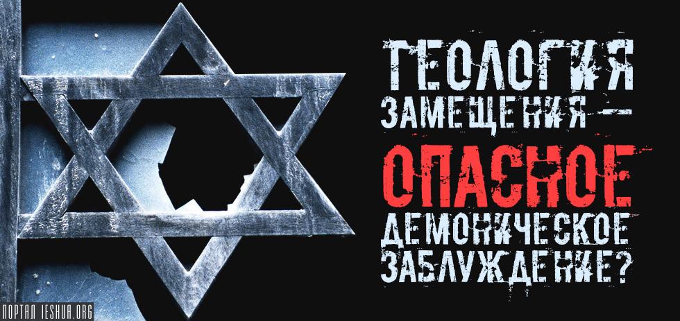 Теология замещения - опасное демоническое заблуждение?