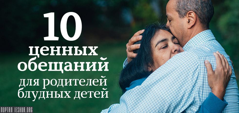 10 ценных обещаний для родителей блудных детей