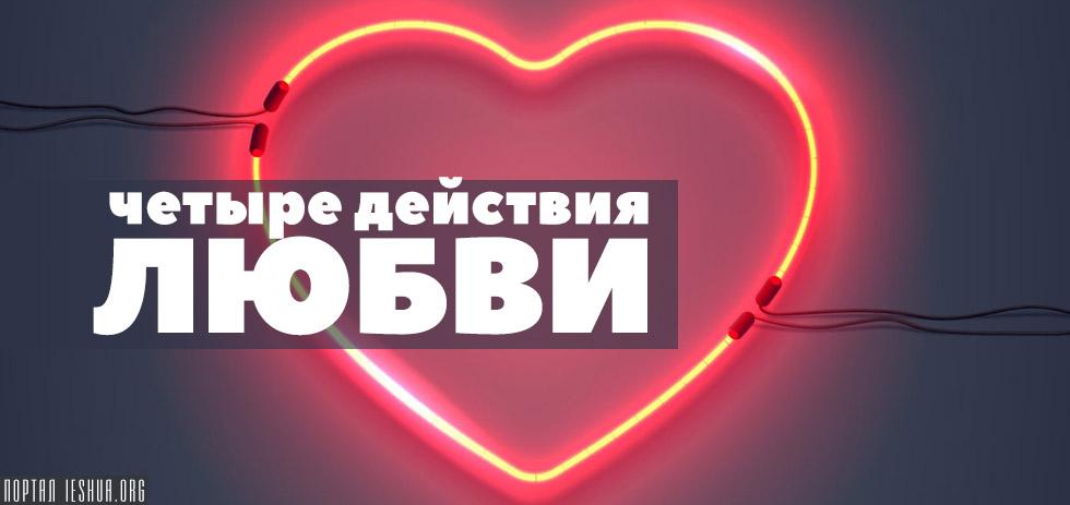 Четыре действия любви