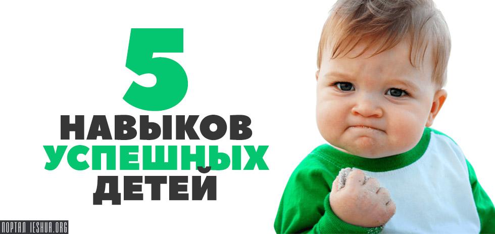 5 навыков успешных детей