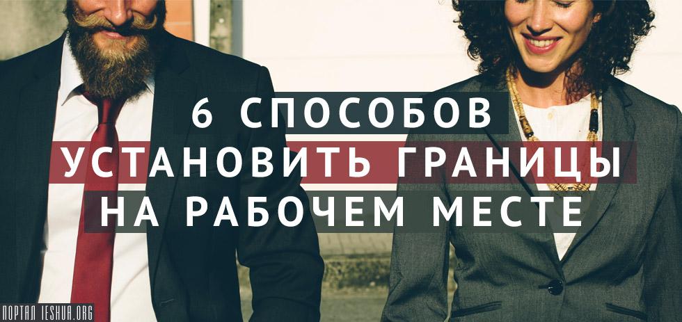 6 способов установить границы на рабочем месте