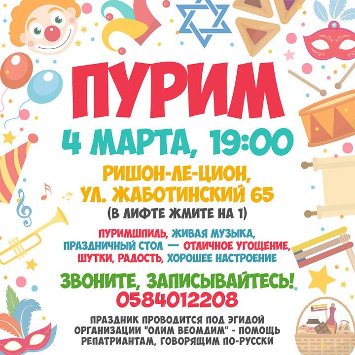 Празднуем Пурим в Ришон ле-Цион, приглашаем!