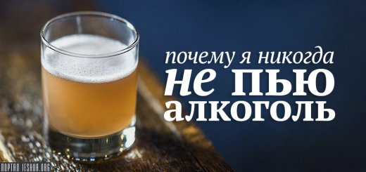 Почему я никогда не пью алкоголь