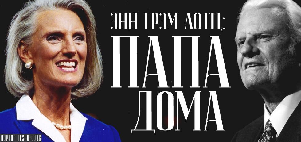 Энн Грэм Лотц: Папа Дома
