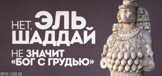 Нет, Эль Шаддай не значит «Бог с грудью»
