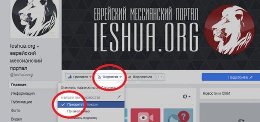 Важная информация для наших подписчиков в Фейсбуке