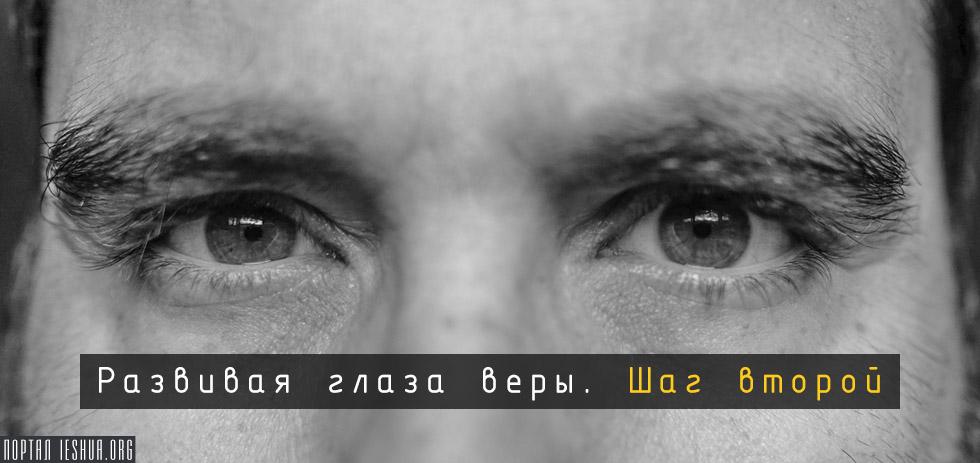 Развивая глаза веры. Шаг второй