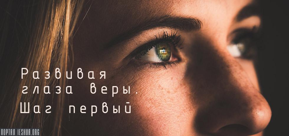 Развивая глаза веры. Шаг первый