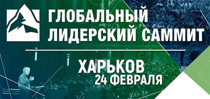 Стали известны все спикеры Глобального Лидерского Саммита в Харькове и Одессе