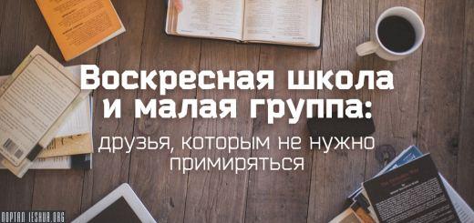 Воскресная школа и малая группа: друзья, которым не нужно примиряться