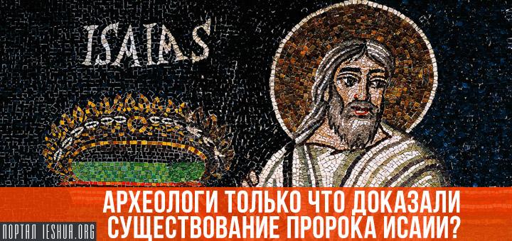 Археологи только что доказали существование пророка Исаии?