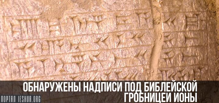Обнаружены надписи под библейской гробницей Ионы