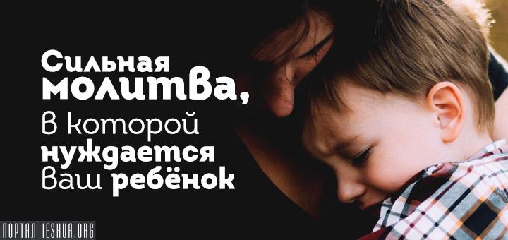 Сильная молитва, в которой нуждается ваш ребёнок