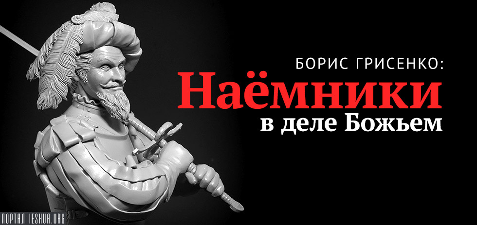Борис Грисенко: Наёмники в деле Божьем