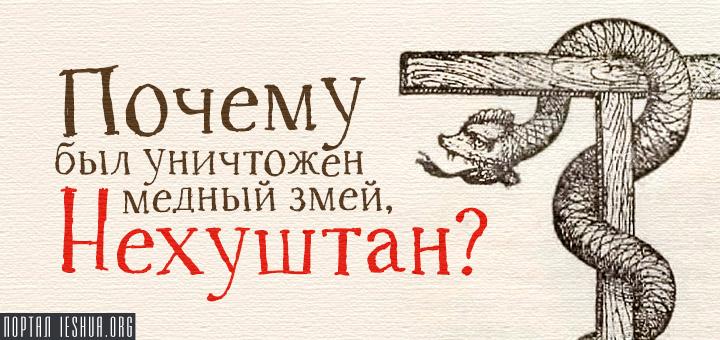 Почему был уничтожен медный змей, Нехуштан?