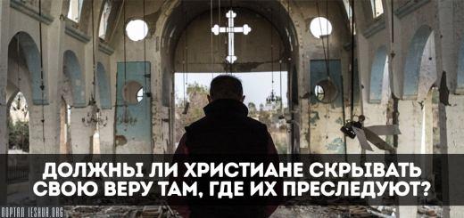 Должны ли христиане скрывать свою веру там, где их преследуют?