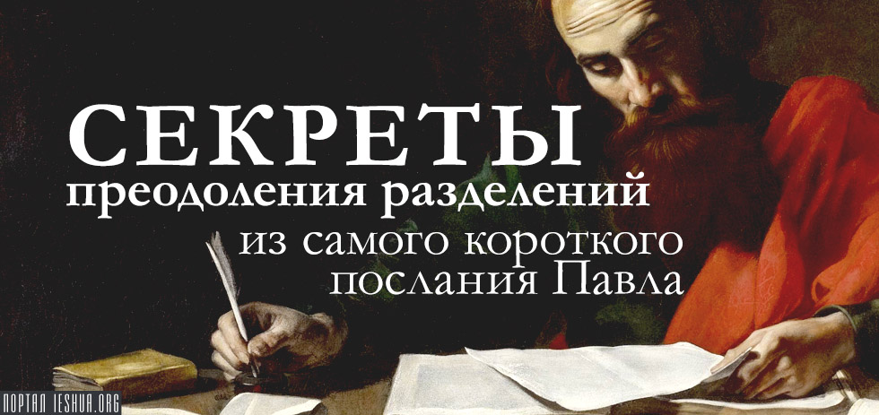 Секреты преодоления разделений из самого короткого послания Павла