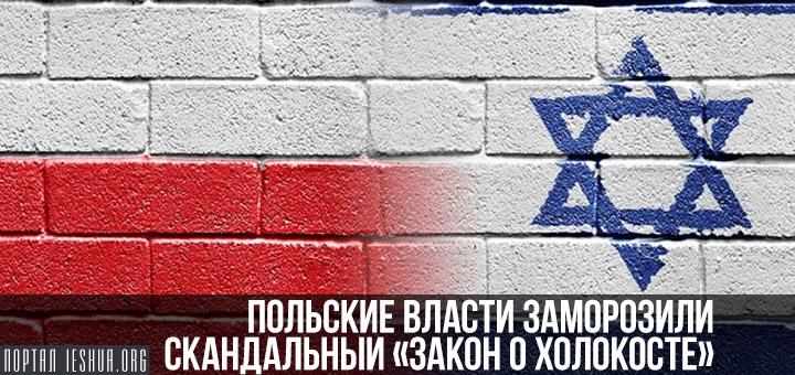 Польские власти заморозили скандальный «закон о Холокосте»