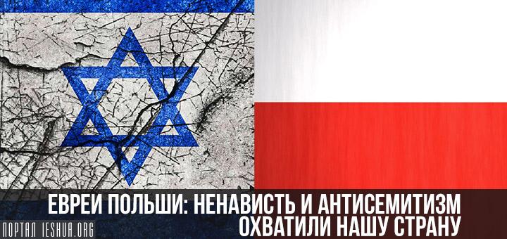 Евреи Польши: ненависть и антисемитизм охватили нашу страну